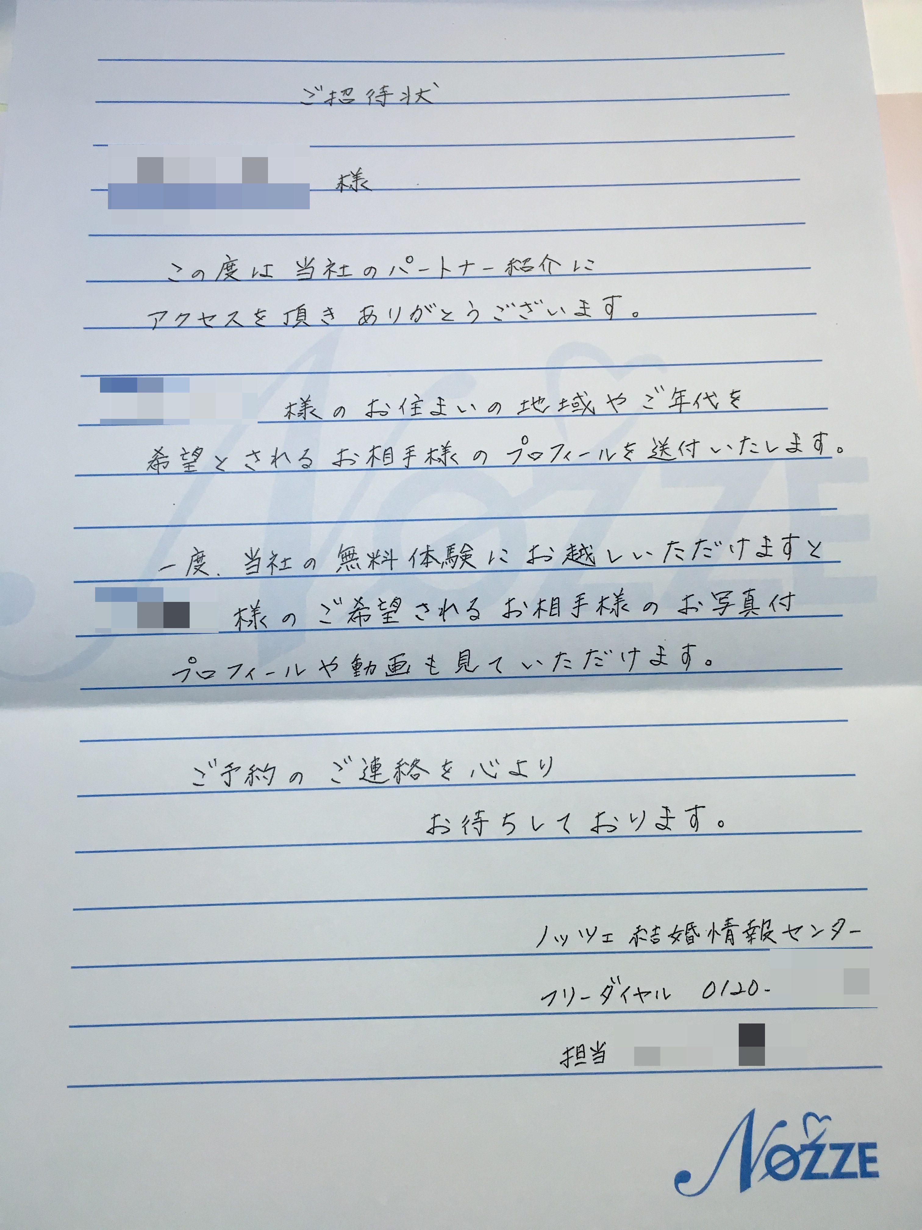 結婚相談所ノッツェからの招待状